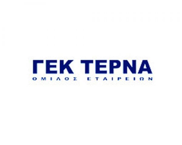 Η Επιτροπή Κεφαλαιαγοράς ενέκρινε το ομολογιακό δάνειο της ΓΕΚ ΤΕΡΝΑ