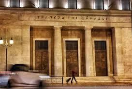 Οι αποφάσεις της ετήσιας τακτικής γενικής συνέλευσης των μετόχων της Τράπεζας της Ελλάδας