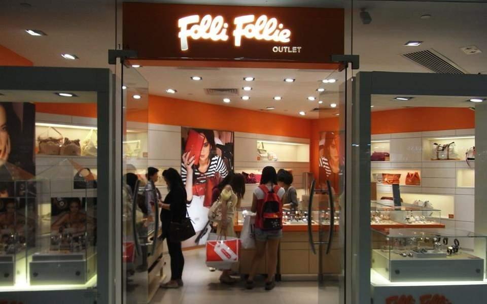Μετατίθεται για τις 20 Δεκεμβρίου η λήξη των ΣΜΕ Ιουνίου της Folli Follie